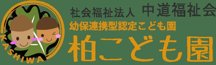甲府市の幼保連携型認定こども園・柏こども園(社会福祉法人 中道福祉会)